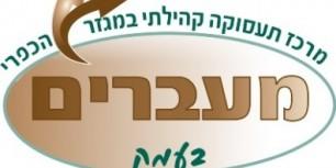 http://www.maavarim-baemek.org.il/